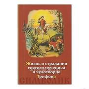Книга Жизнь и страдания святого мученика и чудотворца Трифона фото