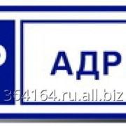 Юридический адрес в Ростове-на-дону фото