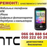 Ремонт комуникаторов HTC фото