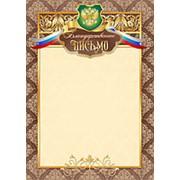 Благодарственное письмо, картон, Квадра, ( 20шт. ) 2473 фото
