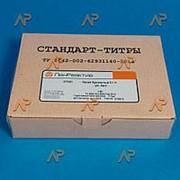 Стандарт-титр калий бромистый 0,1Н 10 амп. фото