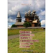 """Книга """"Народное деревянное зодчество и декоративное творчество Карелии"""" фото"""