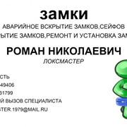 Вскрытие замков Харьков фото