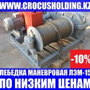 Лебедка электрическая маневровая ЛЭМ-15, в Семей фото
