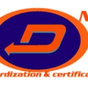 Разработка (оформление) и регистрация изменений в технические условия фото