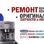 Ремонт профессиональных автоматических кофемашин: Philips Saeco, Jura, Gaggia и др. фото