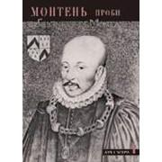 Книга `Мишель Монтень` фото