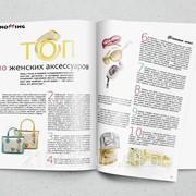 Дизайн и Верстка журналов, газет, книг фото