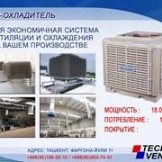 """Био-Охладитель """"AIRCOOLER-18000"""" фото"""