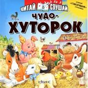 Книги Чудо-хуторок фото
