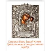 Казанская Икона Божьей Матери - Греческая икона в окладе из чистого серебра фото