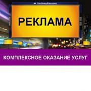 Размещение рекламы на билбордах во всех крупных городах Беларуси фото