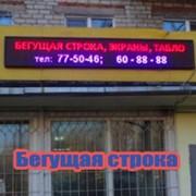 Бегущая строка в Новосибирске , светодиодная бегущая строка фото
