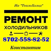 РЕМОНТ Холодильников в Шымкенте! 87025588252. фото