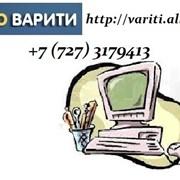 Консультации в режиме on-line, бухгалтерские услуги фото