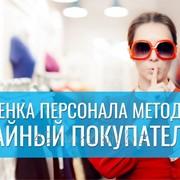 """Оценка персонала методом """"Тайный покупатель"""" фото"""