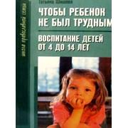 """Книга """"Чтобы ребенок не был трудным"""". Шишова Т. В. фото"""