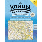 Cправочник Все улицы Астрахани фото