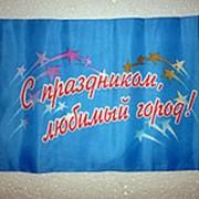 Флаг С праздником любимый город 30x40см фото