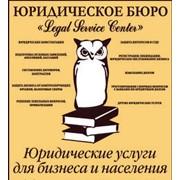 Адвокат онлайн Донецк по самым лучшим ценам фото