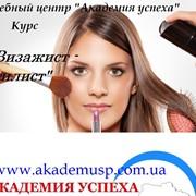 Курсы Визажиста-стилиста в Симферополе фото