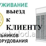 Выездная служба по Ремонту Холодильников 8 7079397842 фото