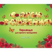 """Гирлянда """"С Днем Рождения! (розы и бабочи)"""", 1м 75 см, е/п, (MILAND) фото"""