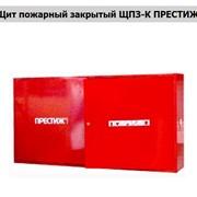 Щит пожарный закрытый ЩПЗ-К Престиж фото