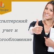 """Курсы бухгалтеров """"Учет, налоги, зарплата с 1С"""" фото"""