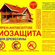 Антисептики (биозащита) фото