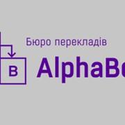 Справка о несудимости в Киеве и в других городах, Бюро переводов Alphabet фото