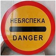 Знак «Опасность» с раскладной опорой фото