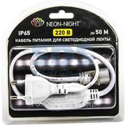 Шнур для подключения светодиодной ленты Neon-Night 220V SMD 5050 БЛИСТЕР фото