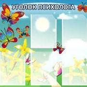 Школьный стенд УГОЛОК ПСИХОЛОГА фото