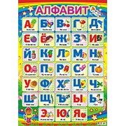 Плакат А2 Алфавит картон, ПОК-024 фото