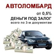 Кредит под залог авто Астана фото