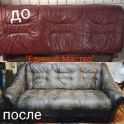 """Перетяжка Кожей """"Единый Мастер"""" фото"""