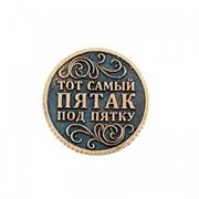 Монета «Счастливый пятак» фото