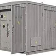 Подстанция комплектная трансформаторная (КТП) 100, 160, 250, 400, 630 кВА проходная с кабельным/воздушным вводом фото
