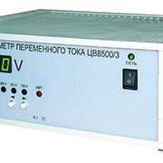 Вольтметры переменного тока ЦВ8500 фото