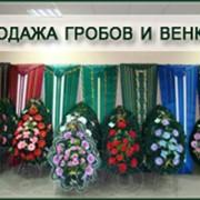 Венок ритуальный Киев фото