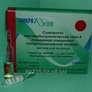 Сыворотка противоботулиническая типа А лошадиная очищенная концентрированная жидкая, 10000 МЕ - амп. № 5 фото