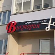 Наружная реклама Витебск фото