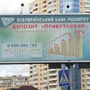 Наружная реклама в Киеве и регионах Украины. фото