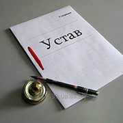 Регистрация юр.лиц и ФЛП, внесение изменений. Быстро, качественно. фото