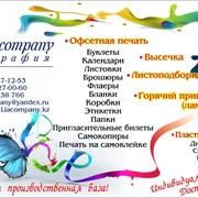 Фирменные бланки. фото