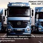 Ремонт MB, MAN, DAF, VW фото