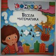"""Книга развивающая """"Веселая математика"""" (укр.) возраст 2+ фото"""
