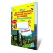 Тетрадь для тематического оценивания учебных достижений по природоведению, 2 кл. Грущинська І. В фото