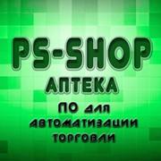 Программа PS-SHOP (АПТЕКА) торговая складская для автоматизации аптек фото